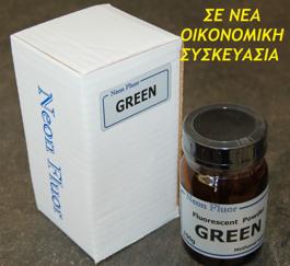 Εικόνα της GREEN 75g